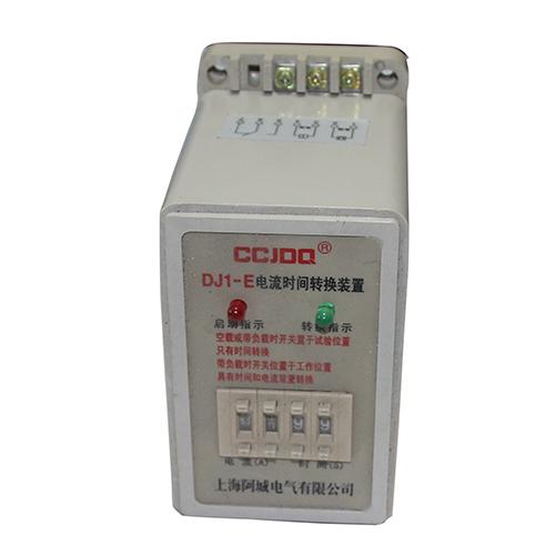 晶体管时候继电器DJ1-E