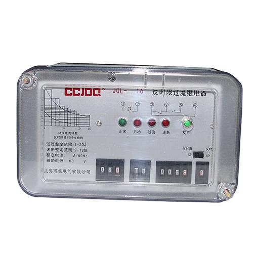 过流继电JGL-10系列