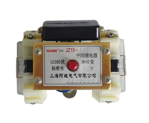 中心继电器JZ15系列