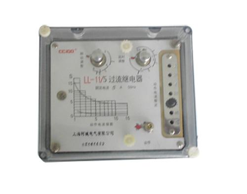 过流继电器LL-10系列