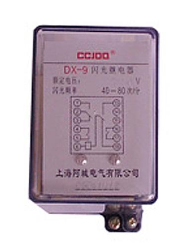 闪光继电器dx-9系列