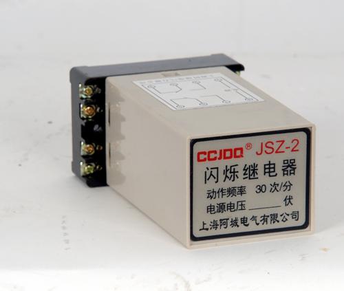 闪灼继电器JSZ-2