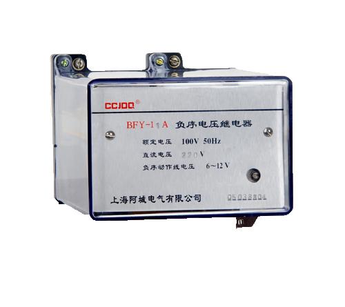 负序电压继电器BFY-10系列