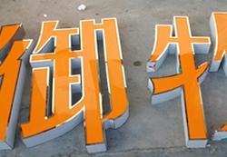 不锈钢折边发光字4