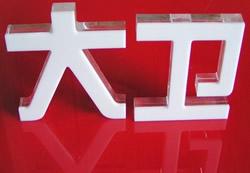 水晶字 PVC 4