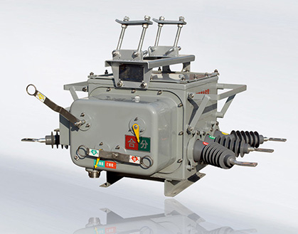 ZW20A戶外高壓真空斷路器