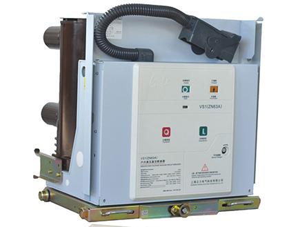 ZN63(VS1)-12戶內高壓真空斷路器-1