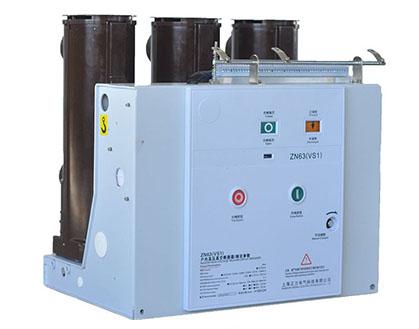 ZN63(VS1)-12戶內高壓真空斷路器-2