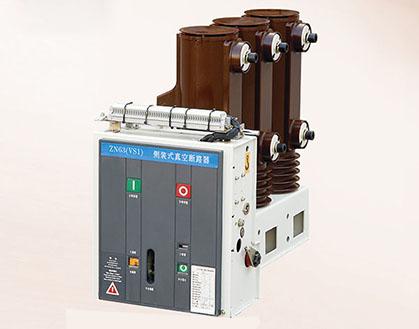 ZN63(VS1)-12戶內高壓真空斷路器
