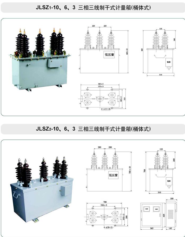 jlszw3-10 10kv三相四线户外高压干式计量箱