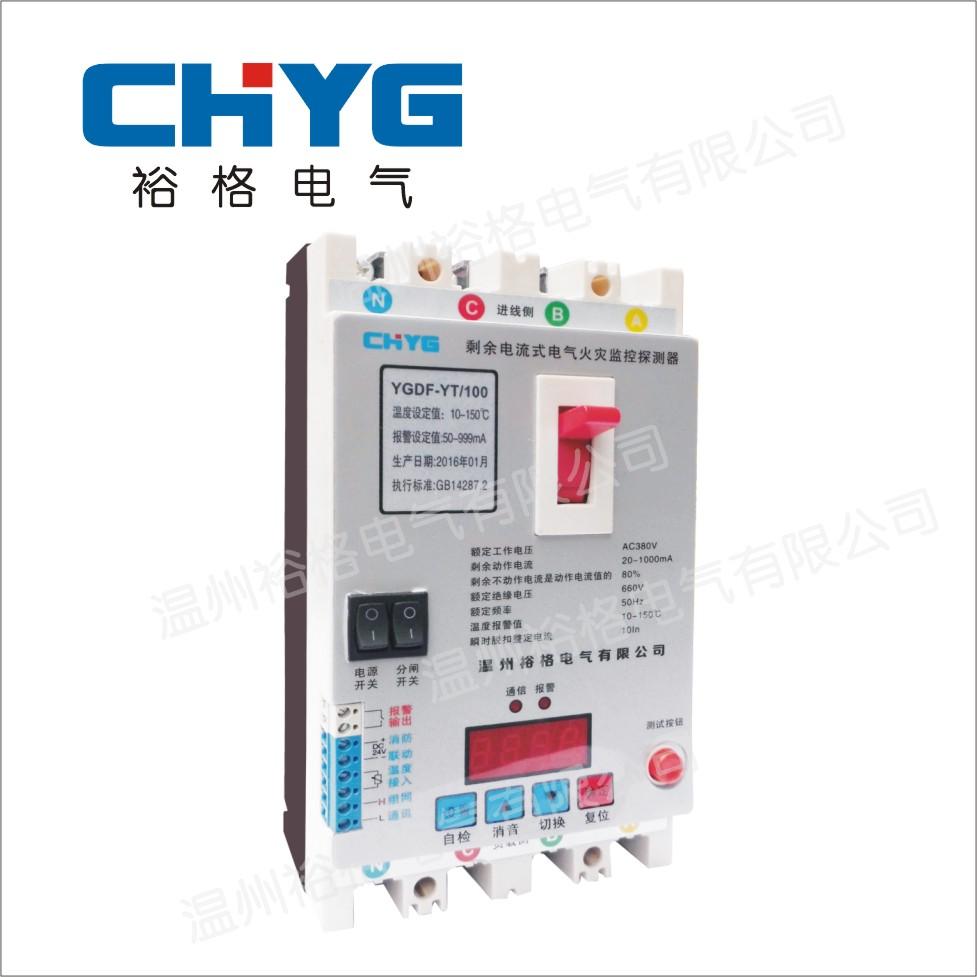 YGDF-YT100A一体式塑壳型电气火灾监控器