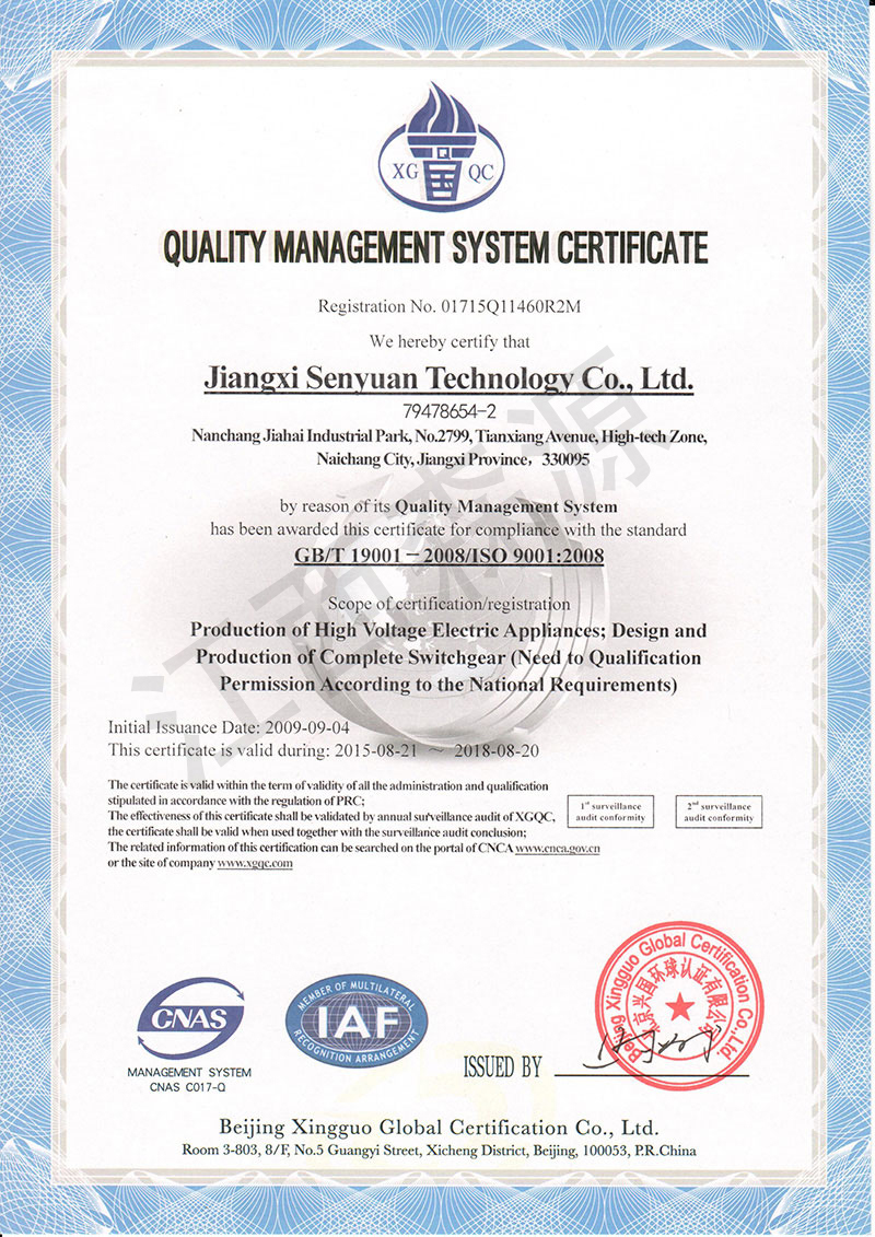 江西森源科技有限公司质量管理体系认证证书(2)