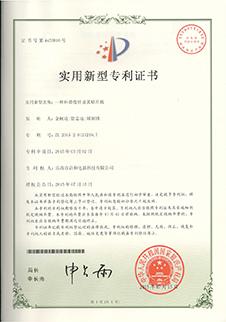 实用新型专利证书4453816