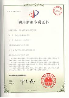 实用新型专利证书4793280