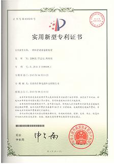 实用新型专利证书4545249