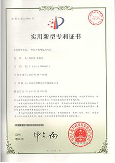 实用新型专利证书4795891