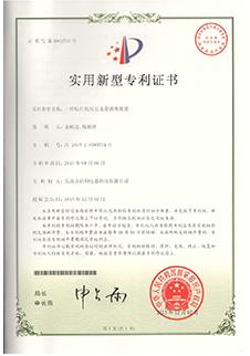 实用新型专利证书4802705