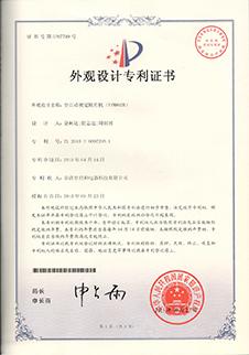 外观设计专利证书3397749