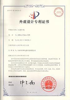 外观设计专利证书3646244