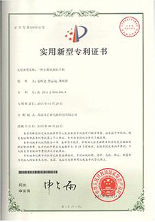 实用新型专利证书4397032