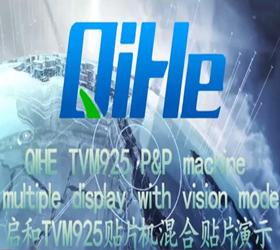 QIHE TVM925贴片机视觉贴装演示