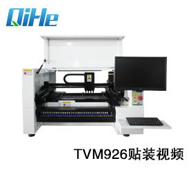 TVM926贴装视频