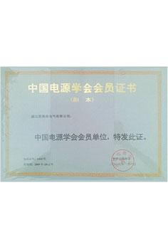 中国万博全站学会会员证书