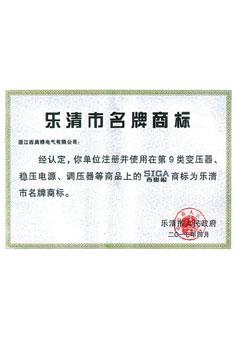 乐清市名牌商标