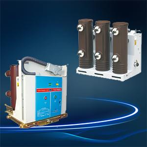 VSK(ZN63A-12)户内高压真空断路器