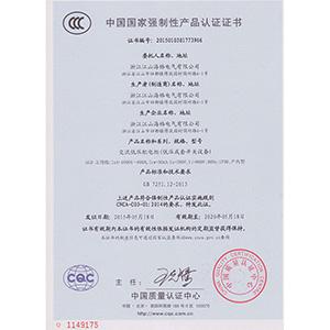 认证证书1