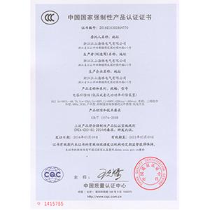 认证证书4
