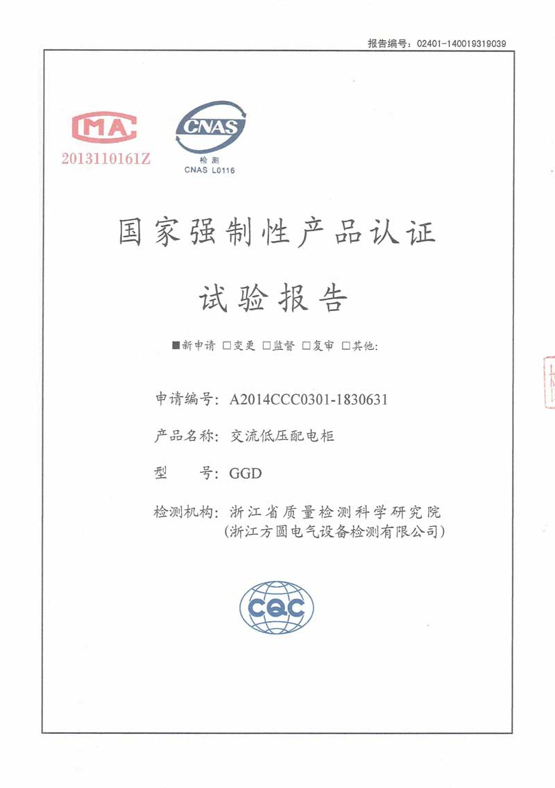 GGD型式试验报告