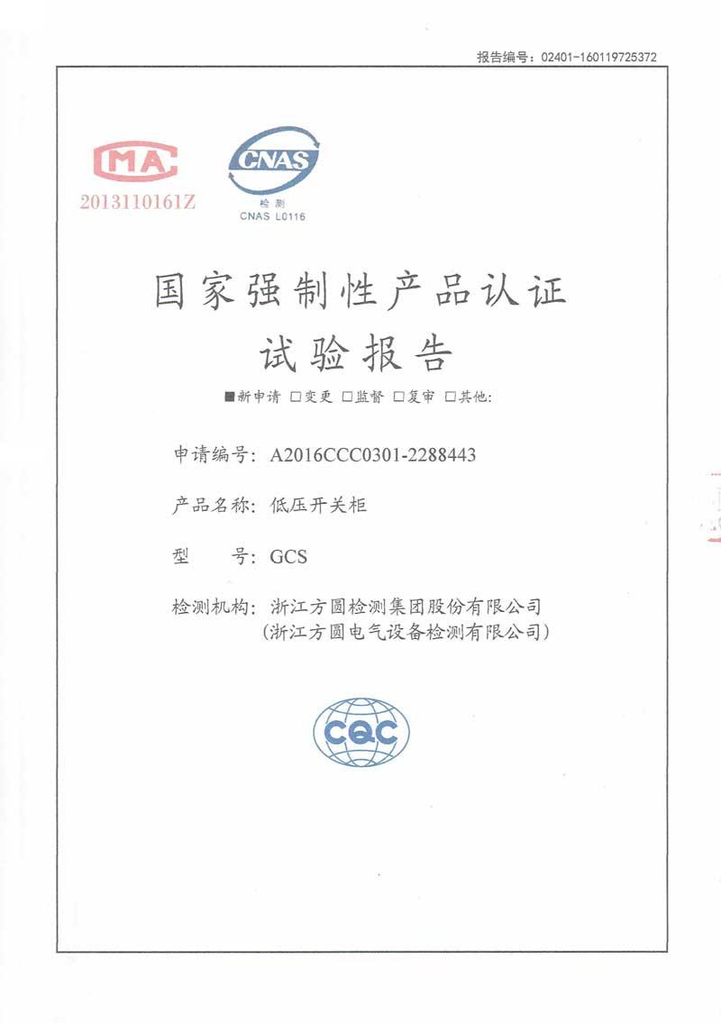 GCS型式试验报告