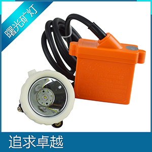 LED煤矿专用防水防爆 KL3LM(A)矿灯