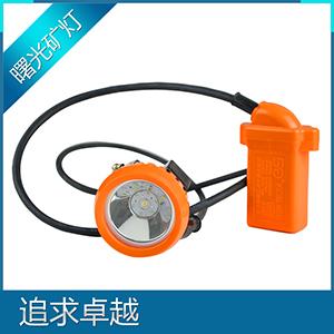 防爆KL3LM鋰電礦燈LED頭帶式