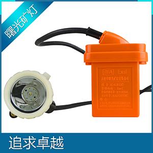 煤礦防水防爆LED礦燈KL4LM(A)頭戴式
