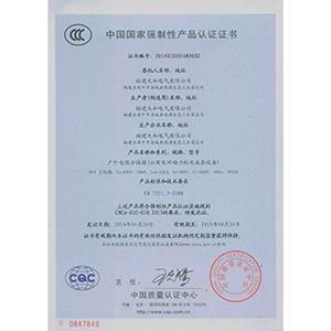 DFX亚博体育在线投注电缆分接箱认证证书