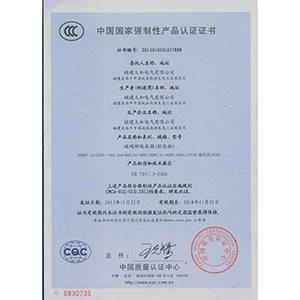 DHBXF玻璃鋼電表箱(配電板)認證證書
