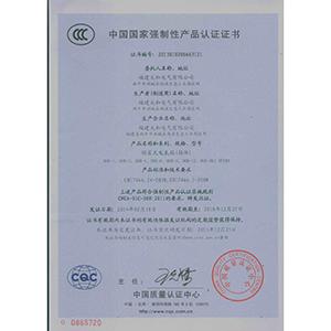 DHB明装式电表箱(箱体)认证证书