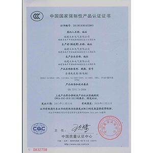 DHBXJ金属电表箱(配电板)认证证书