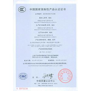 GCK交流低壓抽出式開關柜認證證書