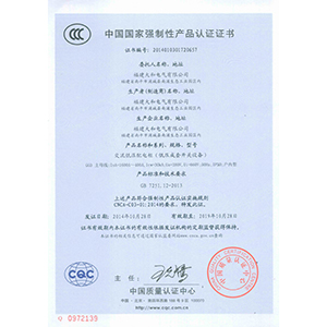 GGD交流低壓配電柜認證證書