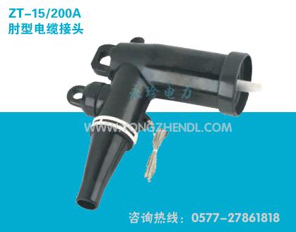 ZT-15/200A 肘型电缆接头