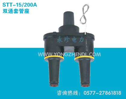 STT-15/200A 双通套管接头