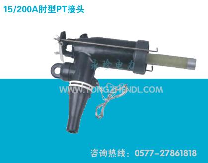 15-200A肘型PT接头