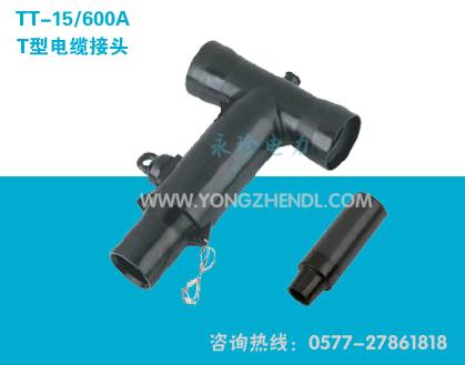 TT-15/600A T型电缆接头