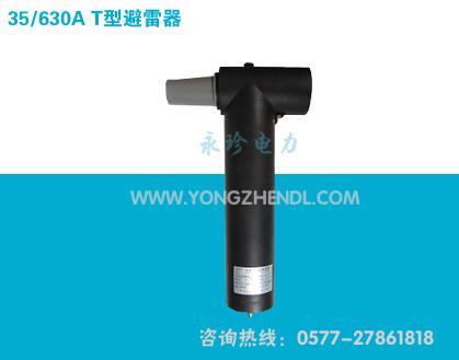 35/630A T型避雷器