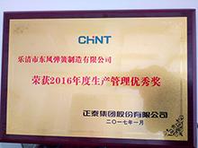 樂清東風彈簧榮獲2016生產管理優秀獎
