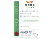 我司通過ISO14001和OHSAS18001審核認證并頒發證書