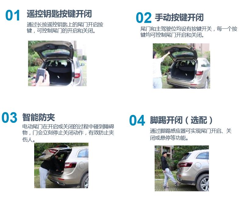 汽车智能电动尾门有哪些看点